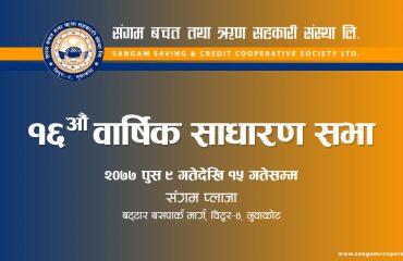 16agm sangam cooperative nuwakot nepal